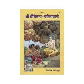 Gita Press- Shri Shri Chaytanya Charitawali