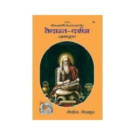 Gita Press- Vedant Darshan (Brahamsutra)