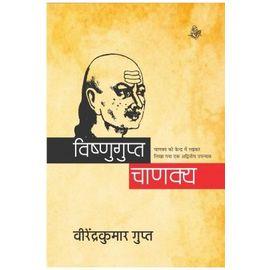 Vishnugupta Chanakya By Virendrakumar Gupta
