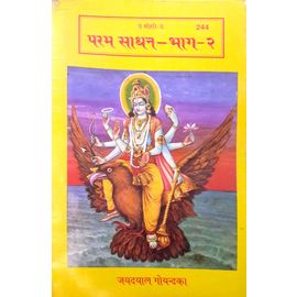 Gita Press- Param Sadhna Part- 2 By Jaydayal Goyandaka