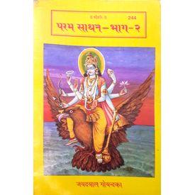 Gita Press- Param Sadhna Part- 2 By Jaydayal Goyandaka