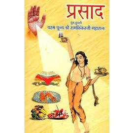 Prasad By Shri Ram Kinkar Ji Maharaj