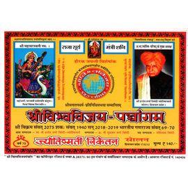 Shri VishwaVijay Panchangam For Vikram Samvat 2075 (Year 2018- 2019)