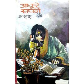 Adhure Sapne By Ashapurna Devi