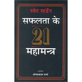 Safalta ke 21 Mahamantra By om prakash sharma Set of 3
