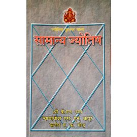 Samanya Jyotish By Shri K. N. Rao