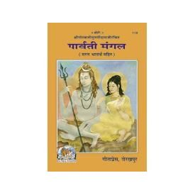 Gita Press- Parvati Mangal (Bhavarth Sahit) By Shri Goswami Tulsidas Ji