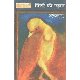 Pinjre Ki Udan By Yashpal