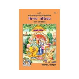 Gita Press- Vinay Patrika (Bhavarth Sahit) By Goswami Tulsidas Ji