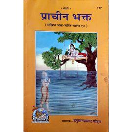 Gita Press- Prachin Bhakt (Sanshipt Bhakt Charit Mala) By Hanuman Poddar