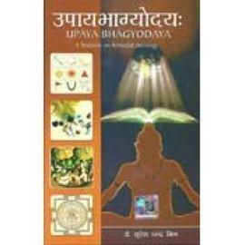 Upaya Bhagyodaya By Dr. Suresh Chandra Mishra