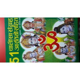 51 Chalisa Sangrah Aartiyon Sahit By Mahant Omnath Sharma