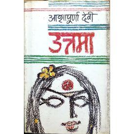 Uttama By Asha Purna Devi