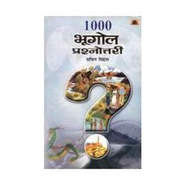 1000 Bhoogol Prashnottari By Sachin Singhal