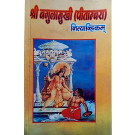 Shri Baglamukhi (Pitambari) Nityanhikam By Pt. Manish Shankar Shastri