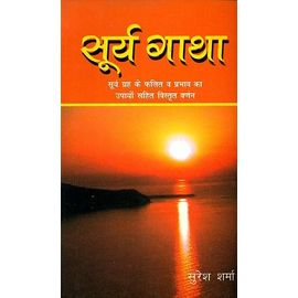 Surya Gatha By Suresh Sharma