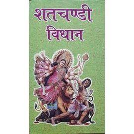 Shatchandi Vidhan By Pt. Jamuna Prasad Ji
