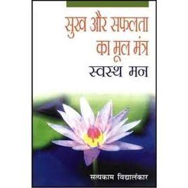 Sukh Aur Safalta Ka Mool Mantra By Satyakam Vidyalankar