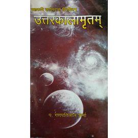 Uttarakalamrita By Pt. Ganpatilal Sharma
