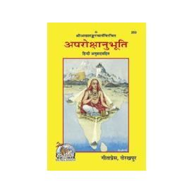 Gita Press- Aprokshanubhuti (With Hindi Translation) By Munilal