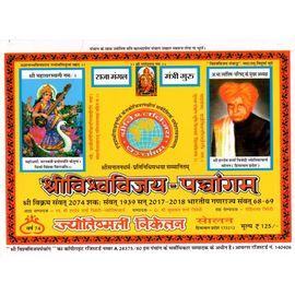 Shri VishwaVijay Panchangam For Vikram Samvat 2074 (Year 2017- 2018) With Free Calender