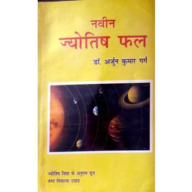 Navin Jyotish Phal By Dr. Arjun Kumar Garg