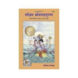 Gita Press- Sanshipt- Shri Varahpuran (Hindi Edition)