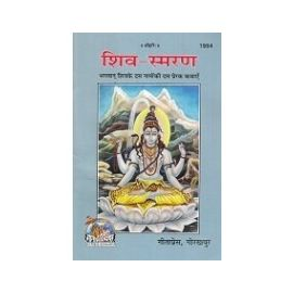 Gita Press- Shiv Smaran (Bhagwan Shiv Ki Kathayen)
