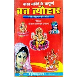 Baraha Mahine Ke Sampooran Vrat Tyohar By Smt. Sita Kanwar Bhansali