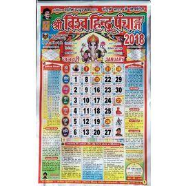 Shri Vishva Hindu Panchang/Calendar- 2018