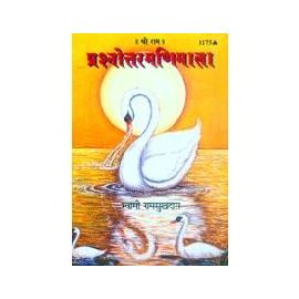Gita Press- Prashnottar Manimala By Swami Ramsukhdas
