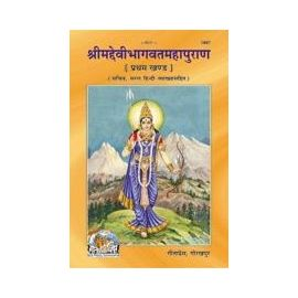 Gita Press- Srimad Devi Bhagwat Mahapuran Part- 1 Or 2