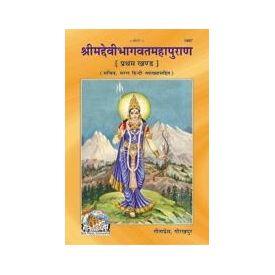 Gita Press- Srimad Devi Bhagwat Mahapuran Part- 1 Or 2