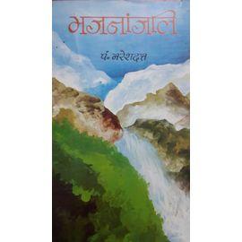 Bhajananjali By P. Naresh dutt