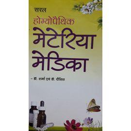 Saral Homeopathy Meteriya Medica By Dr. Sharma And Dr. Dixit