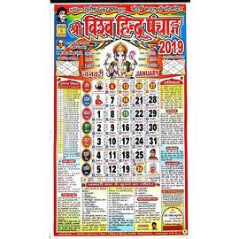 Shri Vishva Hindu Panchang/Calendar- 2019