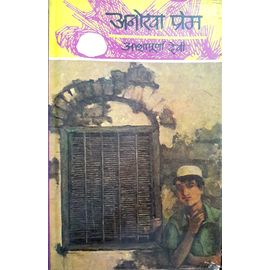 Anokha Prem By Ashapurna Devi