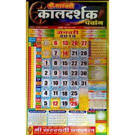 Shri Saraswati Kaaldarshak Panchang 2019 / Calendar 2019 / New Year Calendar- 2 Pcs
