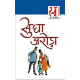 21 Shreshtha Kahaniyan By Sudha Arora