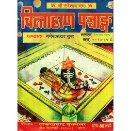 Chintaharn Panchang Samvat 2074- 75 (2018- 19) By Ganesh Prasad Gupt