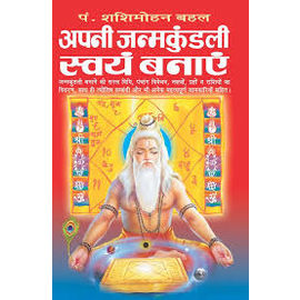 Apni Janma Kundali Swayam Banayen By P. Shashimohan Bahal
