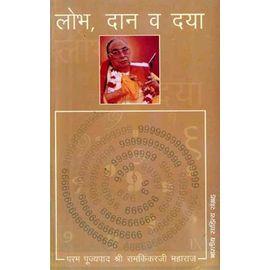 Lobh, Dan va Daya By Sriramkinkar Ji Maharaj