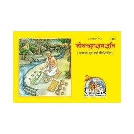 Jeevachchhraddhpaddhati By Shri Ram Krishna Ji Shastri