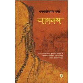 Chanakya By Bhagwaticharan Verma