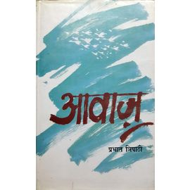 Aawaj By Prabhat Tripathi