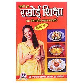 Rasoi Shiksha By Smt. Anuradha Bhansali