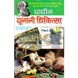 Pracheen Unani Chikitsa By Dr. R. S. Agrawal And Dr. Narendra Kumar Agrawal