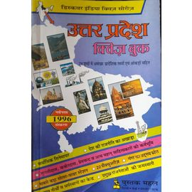 Uttar Pradesh Quiz Book By Dr. Ashok Kumar Sharma