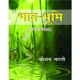 Bhav Bhumi(Kavita Sangrah) By Koshal Bharti