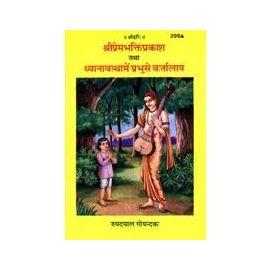 Gita Presss- Shri Prem Bhakti Prakash Tatha Dhayanavasta Mein Prabhu Se Vartalap By Jaydayal Goyandaka